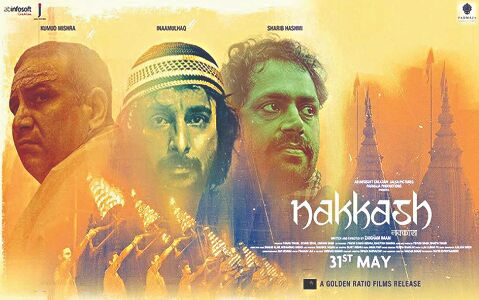 A compelling film with social message